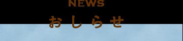 NEWS おしらせ