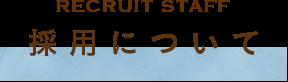 RECRUIT STAFF 採用について